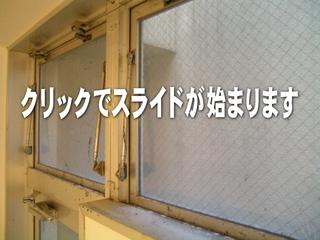 110413-window.jpg
