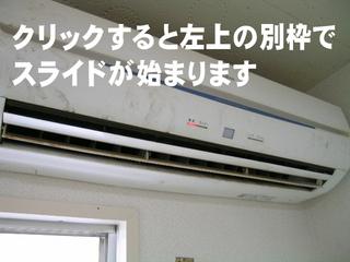 110519-aircon.jpg