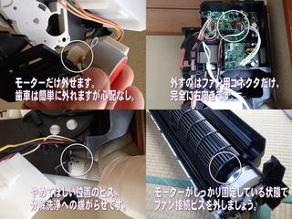 120901-aircon2.jpg