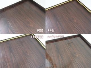 130306-coating4.jpg