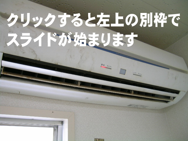 http://ajras.net/images/110519-aircon.jpg