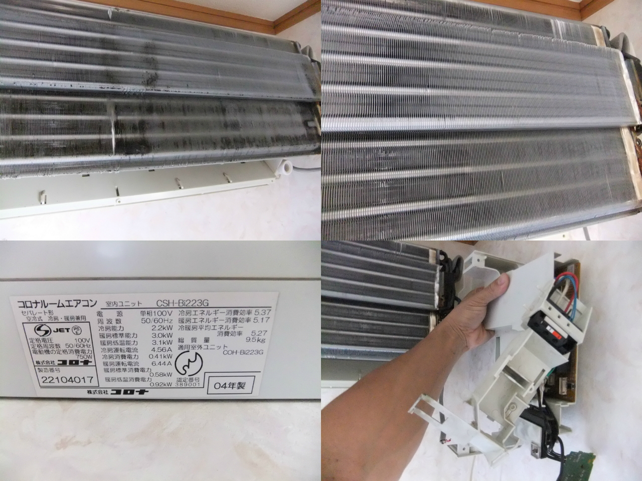http://ajras.net/images/110711-aircon2.jpg