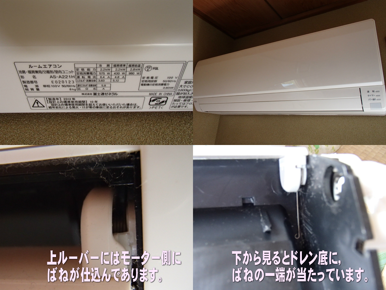 http://ajras.net/images/120901-aircon1.jpg